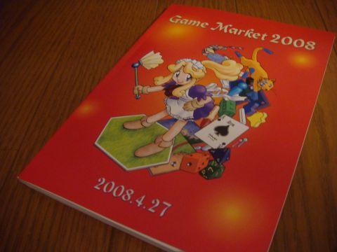 先日、メビウスゲームズで買ってきたカタログ。忘れずにバッグ入れなきゃ!